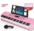 電子琴 多功能電子琴初學者家用61鍵成年人兒童女孩玩具音樂器專業鋼琴88 酷男精品館