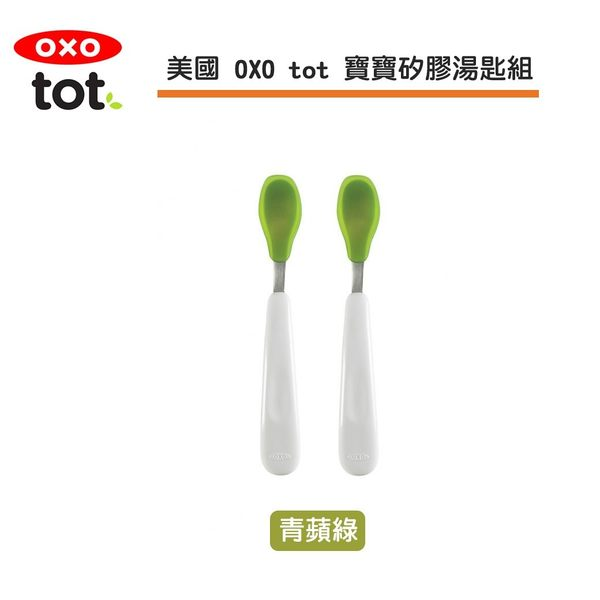 美國OXO嬰兒用湯匙組合 - 綠色 不鏽鋼軟矽膠湯匙組 軟質餵食湯匙