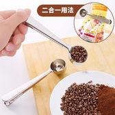 廚房用品 不鏽鋼多功能咖啡量匙 封口夾【KIN010】123OK
