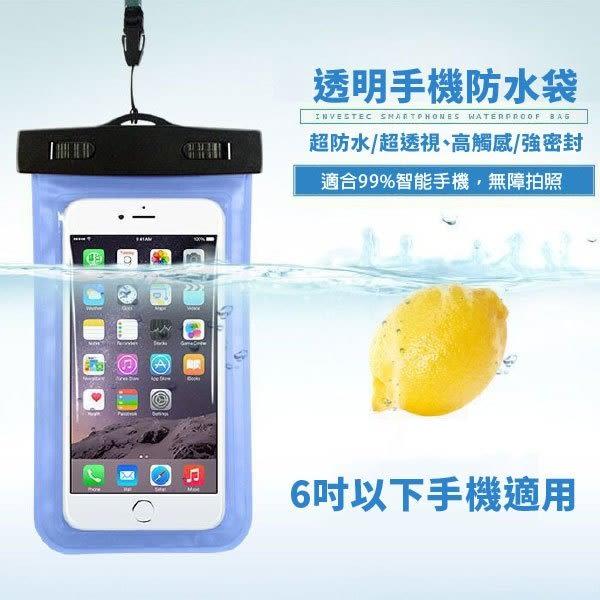 Loxin 透明手機防水袋 收納袋 潛水袋 防水套 游泳浮潛玩水手機防水【SA0119】