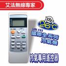 艾法科技AIFA 26度C 國際牌專用冷氣遙控器 PA-G1T