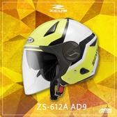 [中壢安信] ZEUS 瑞獅 ZS-612A ZS612A AD9 螢光黃黑 半罩 輕量化 安全帽 內置墨片