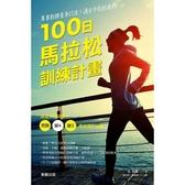 專業教練量身打造!適合市民跑者的100日馬拉松訓練計畫:設定不同目標!完跑.破4