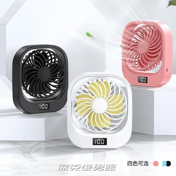 【快出】迷你usb小風扇可充電便攜式隨身超靜音辦公室寢室桌面家用小型大風力數字顯示