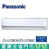 國際10-12坪CU-LJ71BCA2/CS-LJ71BA2變頻冷專分離式冷氣_含配送+安裝【愛買】