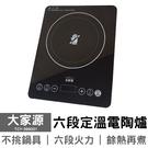 【大家源】六段定溫微晶電陶爐 TCY-3...