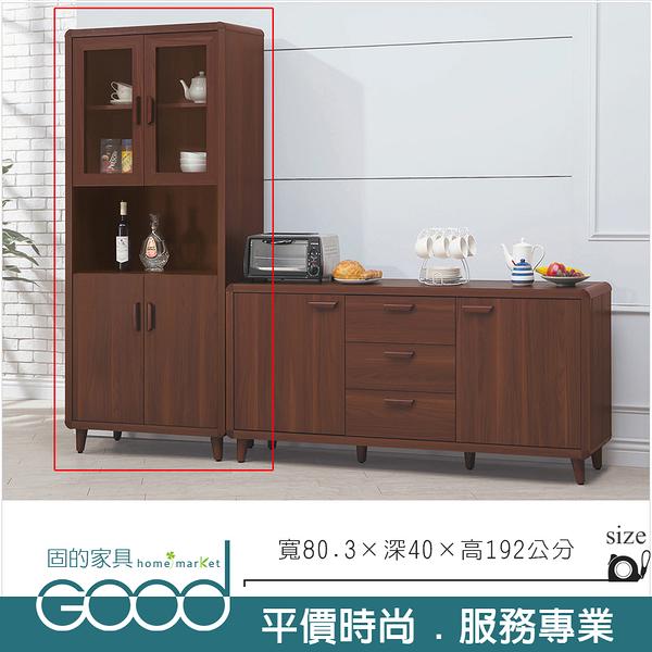 《固的家具GOOD》122-8-AT 北歐2.7尺書櫃【雙北市含搬運組裝】
