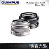 OLYMPUS M.ZUIKO DIGITAL ED 17MM F1.8 鏡頭 德寶光學