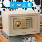 萬泰小型全鋼保險櫃家用 保險箱迷你入墻床頭 電子密碼保管箱辦公 3C優購