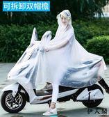 騎行透明男自行車電動車雨披 伊人閣