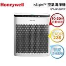 Honeywell InSightTM 空氣清淨機 HPA5250WTW送一年份耗材【HEPA濾心*2+活性碳濾網*4】