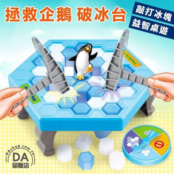 【出清限量 $99】企鵝破冰 企鵝冰塊 敲打企鵝 錘冰救企鵝 桌遊 桌上遊戲 拯救企鵝 敲冰塊(V50-1840)