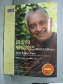 【書寶二手書T6/宗教_YHU】親愛的喇嘛梭巴_喇嘛梭巴仁波切