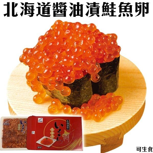 【WANG-全省免運】北海道醬油漬鮭魚卵(可生食)X1盒(250g/盒)