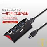 USB3.0四口HUB集線器筆電電腦分線器【雲木雜貨】