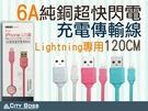 ✔120cm 8pin lightning 6A超快速充電傳輸線 高傳導純銅線芯 電源資料傳輸數據線/ iOS9 iPhone 8/ ix