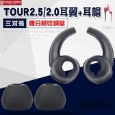 博音魔音beats tour2耳機硅膠套tour2.5耳翼耳掛入耳式耳帽耳機塞