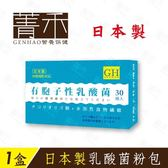 菁禾GENHAO日本乳酸菌菊糖粉包1盒,乳酸菌,益生菌,日本乳酸菌,日本益生菌