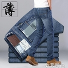 薄款牛仔褲男夏季彈力寬松直筒青年潮牌休閒彈力淺色修身男士褲子 小艾新品