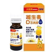 小兒利撒爾 維生素D3滴液 15ml 液體維生素 維他命D3 兒童補鈣 5949