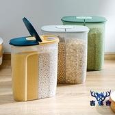 密封罐收納盒儲物罐塑料分格廚房干貨瓶糧食個性創意【古怪舍】