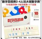 拉密 全系列 拉密數字牌 以色列桌遊 拉密大字 拉密袋裝 拉密旅行版 數字百搭牌2-4人(112張大牌)