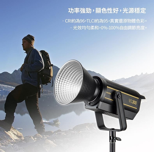 【24期0利率】GODOX 神牛 LED VL300 白光室內室外兩用LED棚燈 開年公司貨 保榮卡口
