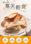 (二手書)新食尚風—寒天輕食