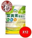 【博能生機】葉黃素優蛋白補養配方 800公克/罐   12罐