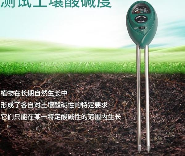 三合一園藝檢測儀 PH計 土壤濕度計 光照度測試儀 測量酸堿度PH值  維多原創