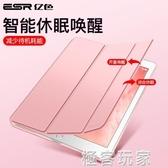 億色新款iPadAir3保護套蘋果10.2英寸平板mini5電腦10.5硅膠2超薄9.7寸 極客玩家