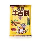 【南紡購物中心】【美雅宜蘭餅】花生芝麻牛舌餅x15包
