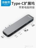蘋果電腦轉換器(双头六合一)type-c轉接頭網線擴展塢macbookpro轉接口【東京衣秀】
