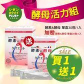 自然革命 酵母活力組 酵素&酵母~買一送一 (共2盒)【BG Shop】效期:2019.06