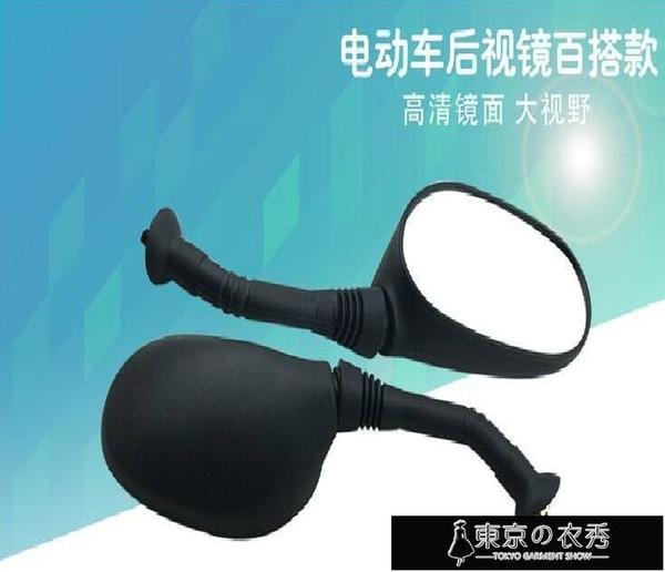 機車後視鏡 電動車後視鏡摩托車反光鏡電摩踏板車倒車鏡改裝通用凸面鏡8mm