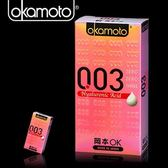 情趣用品-保險套衛生套 Okamoto岡本-HA 玻尿酸極薄避孕套(6入裝) +潤滑液1包