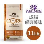 [寵樂子]Wellness-Core無穀系列-成貓-經典美味 / 11磅 貓飼料