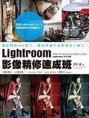 Lightroom影像精修速成班:徹底釋放RAW威力,彈指間讓作品散發迷人魅力!