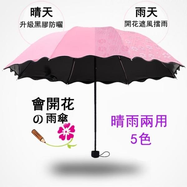 現貨 遇水開花摺疊傘折疊傘 抗UV手動傘晴雨傘太陽傘三折雨傘 變色傘【福喜行】