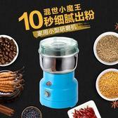 現貨研磨機110v磨粉機粉碎機五谷雜糧電動磨粉機家用研磨機中藥材咖啡打粉機【快速出貨】