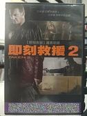 挖寶二手片-C07-002-正版DVD-電影【即刻救援2】-連恩尼遜(直購價)