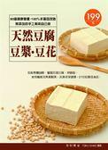 (二手書)天然豆腐‧豆漿‧豆花:90道健康營養、100%非基因改造、無添加的手工美味自..