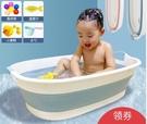 洗澡盆 浴盆可折疊浴盆洗澡寶寶家用特大號加厚加深嬰兒童洗衣盆洗衣服盆子【潮流特惠】
