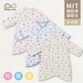 *MIT長袖精梳棉蝴蝶衣(專櫃品質)  新生兒服 柔軟高支數 連身衣 兔裝 嬰兒服 台灣製造【GB0028】