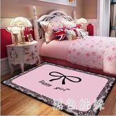 可愛粉色少女心公主房間臥室裝飾床邊滿鋪地毯客廳茶幾墊可洗 js11161『黑色妹妹』