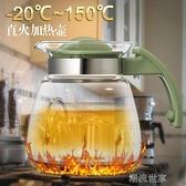家用玻璃水壺 耐熱壺 可直火加熱茶具茶壺涼水杯果汁壺 冷水壺『潮流世家』