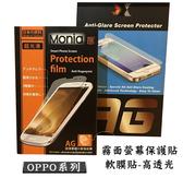 『平板螢幕保護貼(軟膜貼)』SAMSUNG三星 Tab Pro 8.4 T320 T325 亮面高透光 霧面防指紋