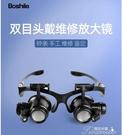 放大鏡 眼鏡式頭戴放大鏡雙目帶燈修理鐘表10倍15倍20倍25倍 快速出貨