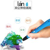 3d列印筆第8代低溫兒童立體涂鴉筆3d繪畫筆