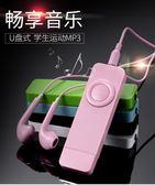 4G內存mp3學生隨身聽女生款U盤便攜式學英語音樂播放器口香糖MP4